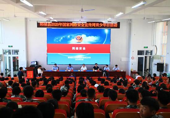 网络防范需铭记 安全教育进校园 | 郓城县2020年国家网络安全宣传周青少年日活动