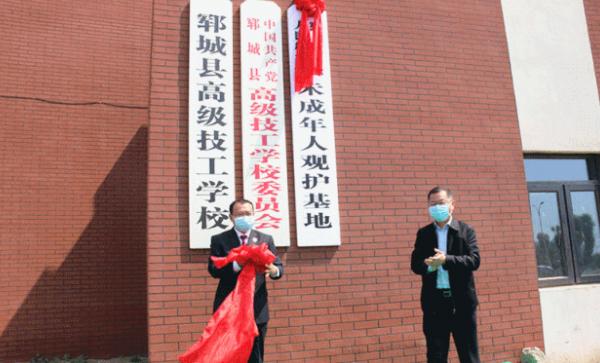 全市首个!未成年人观护基地在我校揭牌成立